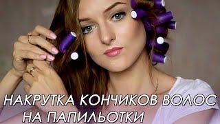 Как накрутить локоны папильотками / Накрутка кончиков волос(Видео урок о том, как накрутить волосы папильотками, как сделать локоны в домашних условиях. Легкая укладка..., 2015-06-28T07:21:54.000Z)