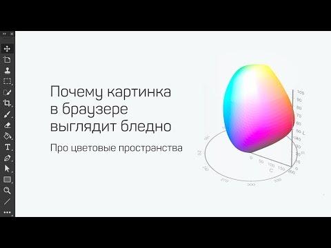 Почему цвет в фотошопе и браузере отличается? RGB или sRGB