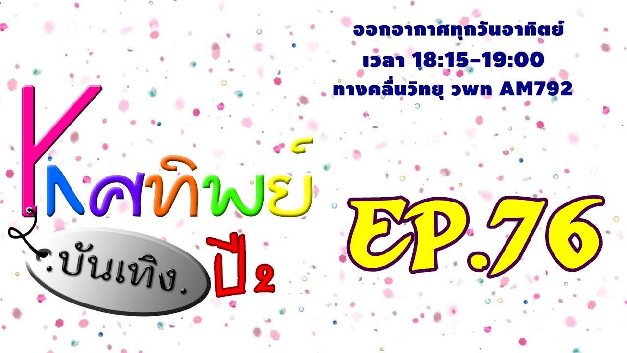 เกศทิพย์บันเทิง ปี2 EP.76   รายการวิทยุ