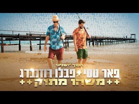 Top Tracks - Pe'er Tasi