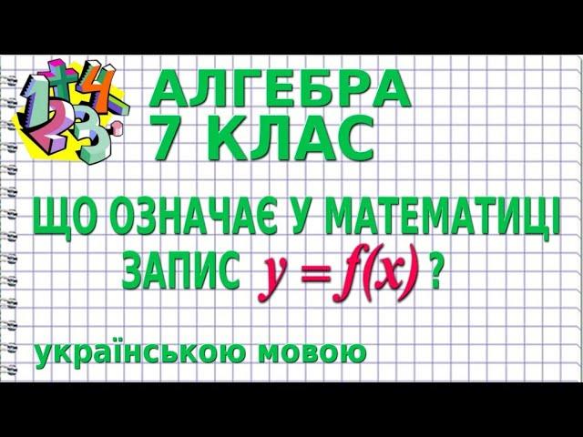 7 клас. Алгебра. ЩО ОЗНАЧАЄ У МАТЕМАТИЦІ ЗАПИС у = f(х)?