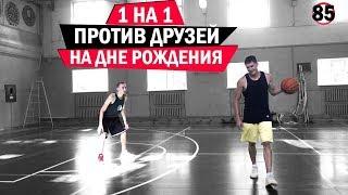 1 на 1 с Друзьями. Баскетбольный День Рождения | Smoove