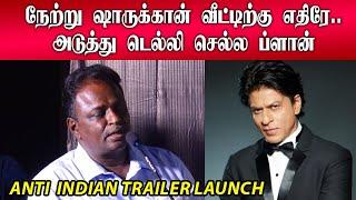 நேற்று ஷாருக்கான் வீட்டிற்கு எதிரே.. அடுத்து டெல்லி செல்ல ப்ளான்! - Anti Indian Trailer Launch Event