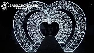 """Световая арка """"Сердце"""""""