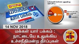 Makkal Yaar Pakkam 14-11-2018 Thanthi tv Show