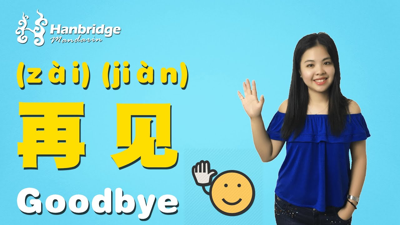 Learn basic chinese lesson 7 how to say goodbye in chinese learn basic chinese lesson 7 how to say goodbye in chinese m4hsunfo