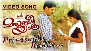 madhuramee-yathra-song-priyasakhi-radhe-nikhil-prabha-satheesh-guruvayoor