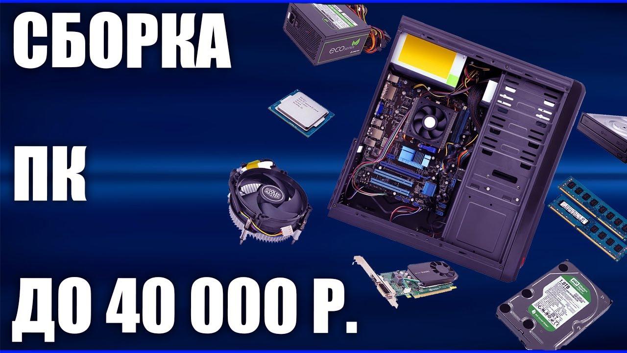 Сборка ПК за 40000 рублей. Май 2020 года! Мощный и недорогой игровой компьютер на Intel & AMD