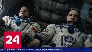 """Феномен """"Салюта-7"""": фильм оказался интересней американских блокбастеров - Россия 24"""