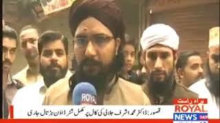 قصور میں تحریک لبیک پاکستان کی کال پر کامیاب ہڑتال