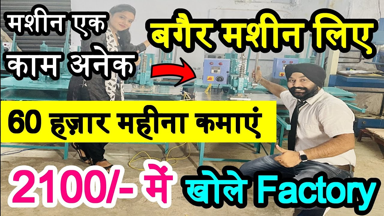 मात्र 2100/- में खोलें फैक्ट्री   Small, Low Investment Business 2021   New Business Ideas in Hindi