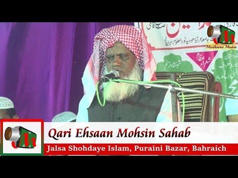 Qari Ahsan Mohsin 1, Puraini Bazar Bahraich Ijlas 2018, Shohda E Islam, Mushaira Media