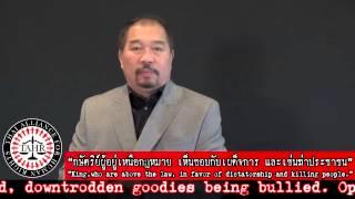 Truth of Thailand 3 โดย อเนก ซานฟราน. 5/1/2558