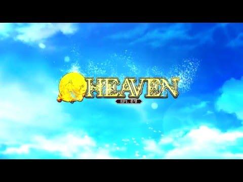 헤븐 (Heaven)