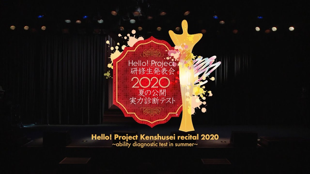 Hello! Project Kenshusei recital 2020 ~ability diagnostic test in summer~ Digest