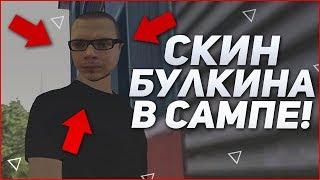 СКИН БУЛКИНА В САМПЕ! (SAMP | TRINITY RP)