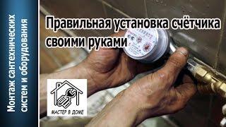 Правильная установка водяного счётчика за 13 минут своими руками / The installation of the counter(, 2015-10-18T04:32:09.000Z)