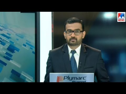 ഒരു മണി വാർത്ത | 1 P M News | News Anchor - James Punchal| April 22, 2018