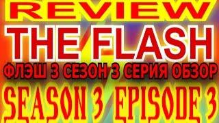 ФЛЭШ 3 СЕЗОН 3 СЕРИЯ ОБЗОР - THE FLASH SEASON 3 EPISODE 3 - REVIEW, СПОЙЛЕРЫ ! МАДЖЕНТА, ФЛЭШКА