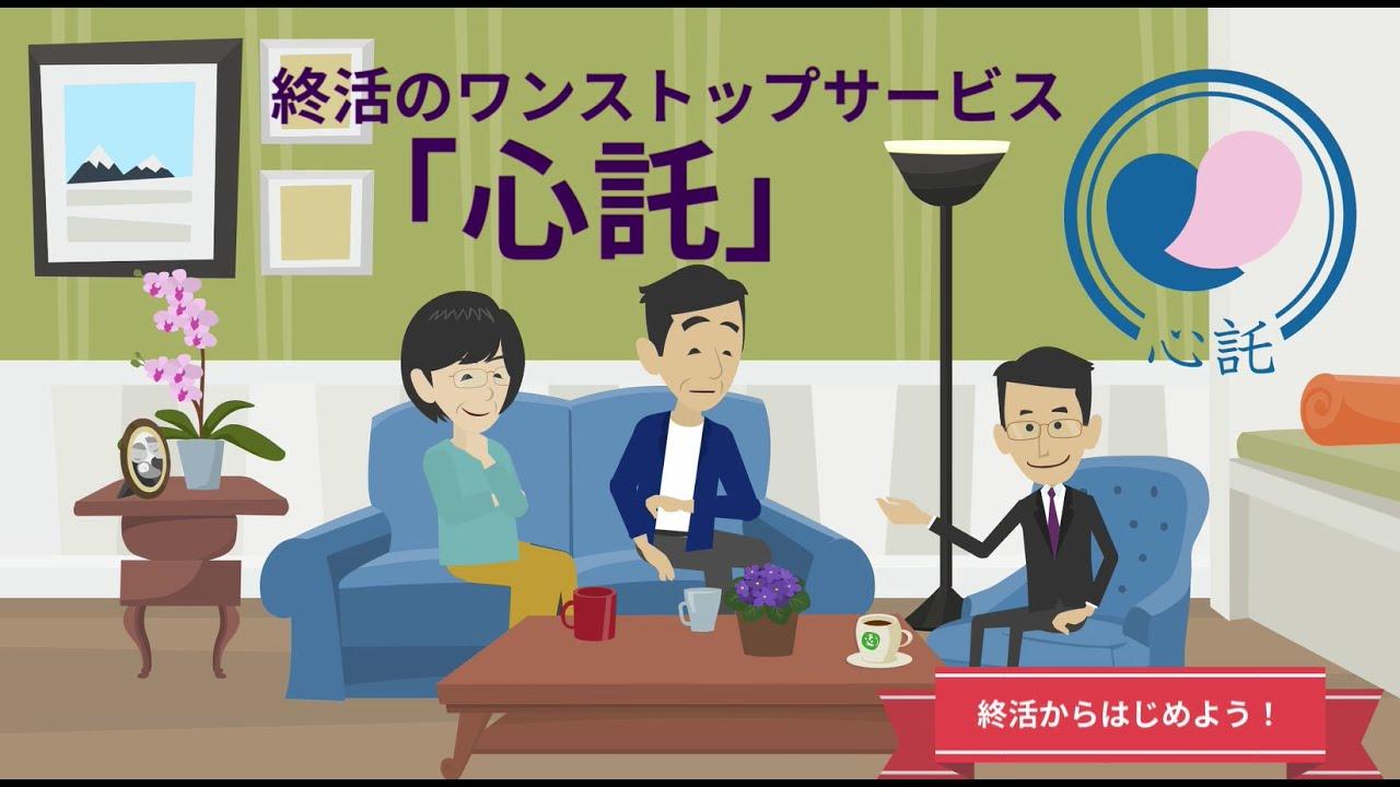 【アニメーション動画作例】「終活」はじめの一歩!「心託(しんたく)」