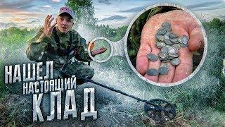 КЛАДОИСКАТЕЛИ! Откопал СЕРЕБРЯНЫЕ монеты XIV века! Сколько они стоят?