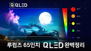 65인치 루컴즈 QLED 안드로이드TV 완벽 정리