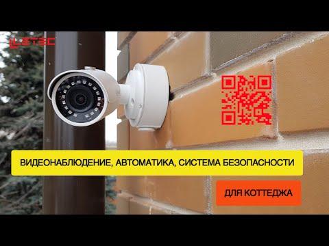 Видеонаблюдение и Системы охраны для частного дома! Автоматизация.