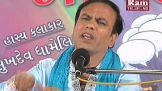 Gujarati Comedy |Hasyani Mojadi-2 |Sukhdev Dhameliya