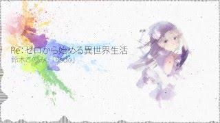 Re:Zero kara Hajimeru Isekai Seikatsu OP [Re:ゼロから始める異世界生活 OP] -  Redo - piano cover