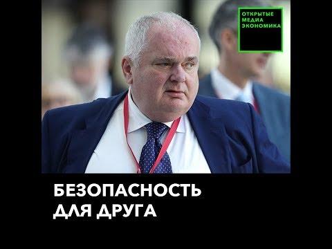 Старый друг Путина заработает на контроле за пожарной безопасностью
