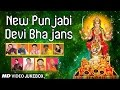 Download NAVRATRI SPECIAL I NEW PUNJABI DEVI BHAJANS I FULL  SONGS JUKEBOX MP3 song and Music Video