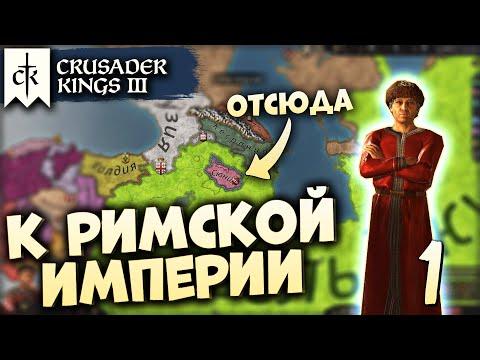 🔴ЗА АРМЯН К РИМСКОЙ ИМПЕРИИ в Crusader Kings III на Ironman