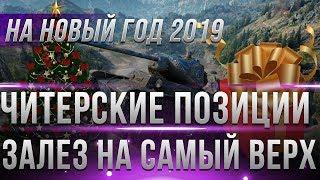 ЧИТЕРСКИЕ ПОЗИЦИИ WOT 2019 - ЗАПРЕТНЫЙ НАГИБ С ГОРЫ! ВРАГИ ПРОСТО В ШОКЕ! ПОДСАДКИ world of tanks
