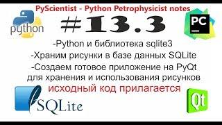 Python и sqlite3 хранение изображений в базе данных с СУБД SQLite, практический пример