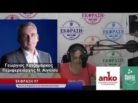 Ολόκληρη η συνέντευξη του Περιφερειάρχη Ν. Αιγαίου κ. Χατζημάρκου στον Έκφραση97