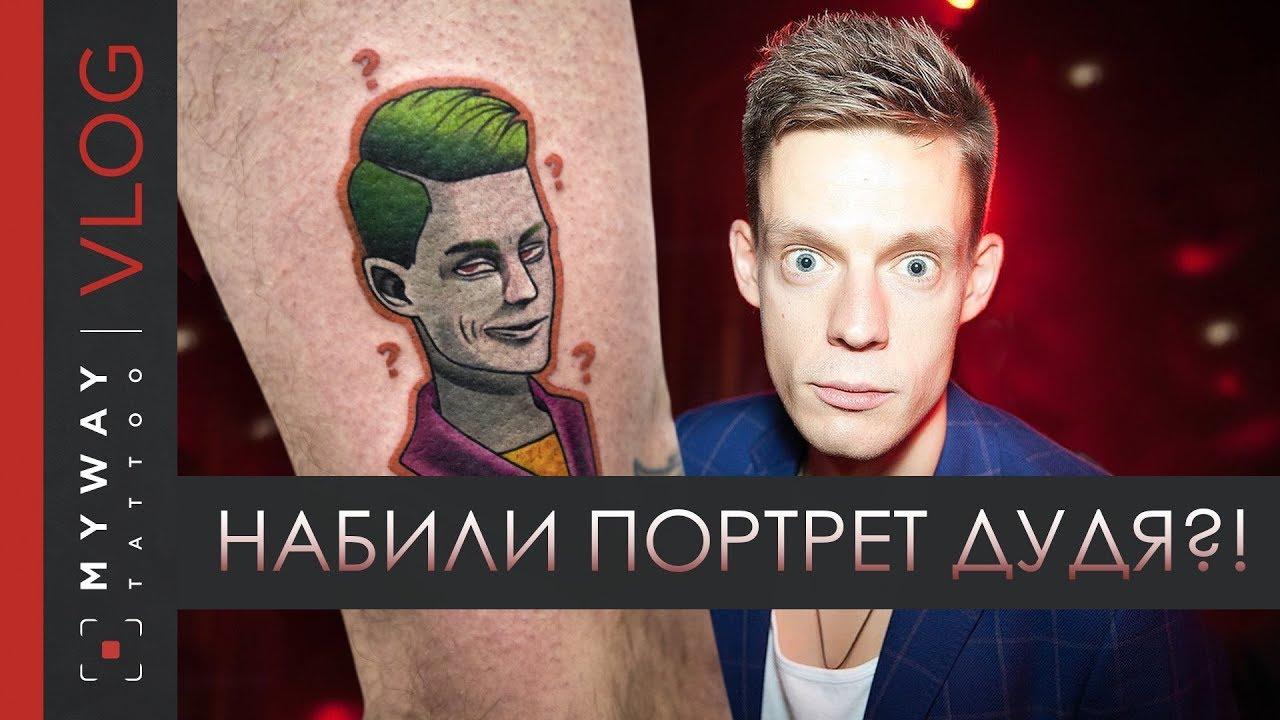 татуировка портрет: Юрий Дудь. онлайн школа тату.  стили тату neotraditional. влог. факты
