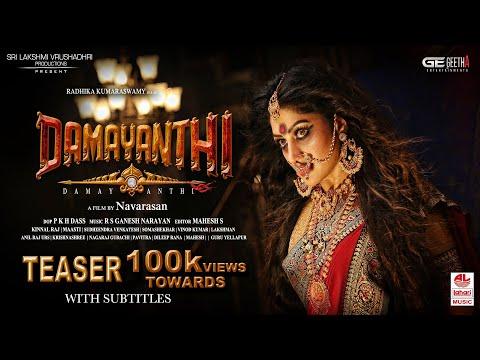 Damayanthi (2019) Kannada Movie | Star Cast & Crews | Official Teaser | Kannada New Movie