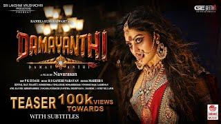 Damayanthi Teaser - Kannada   Radhika Kumaraswamy   Navarasan   R.S Ganesh Narayan