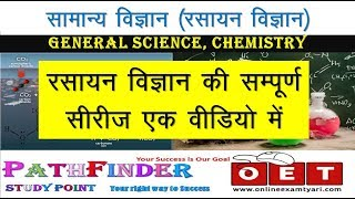 रसायन विज्ञान की सम्पूर्ण सीरीज    General Science Chemistry complete series for UPSSSC and UPPCS