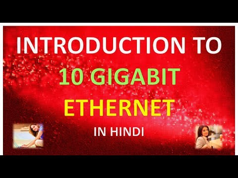 INTRODUCTION TO 10 GIGABIT ETHERNET IN HINDI
