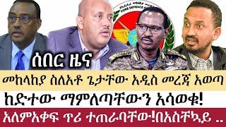 Ethiopia: ሰበር ዜና - የኢትዮታይምስ የዕለቱ ዜና | Daily Ethiopian News | ሰበር መረጃ | Getachew Reda | Birhanu Jula
