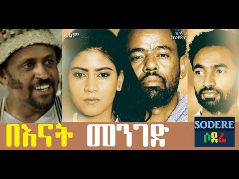 በእናት መንገድ ሙሉ ፊልም BeEnat Menged Full Ethiopian Film 2019