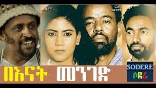beenat-menged-full-ethiopian-film-2019