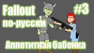 Мульт Fallout по-русски (#3 Аппетитная бабенка)
