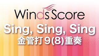 WSEB-17-005 Sing, Sing, Sing(金管打9(8)重奏) thumbnail