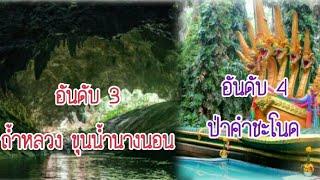 7 อันดับ สถานที่ ลี้ลับในประเทศไทย ไม่มีใครเคยไขปริศนาได้/รู้ป่ะ