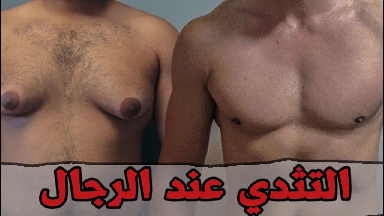 كيف تتخلص من التثدي عند الرجال...