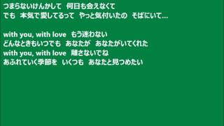 mou mayowanai with you with love 歌詞付き 歌 naomi