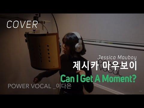 [커버영상] Jessica Mauboy - Can I Get A Moment? (cover by 이다은)