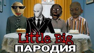 Little Big - Go Bananas ПАРОДИЯ granny 2   MC NIMRED песня клип про гренни и слендермена (13+)
